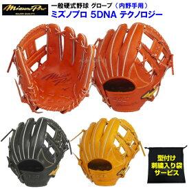 型付け無料 刺繍入り袋付き ミズノ 野球 硬式 グローブ ミズノプロ 5DNAテクノロジー 内野手用 1ajgh22033
