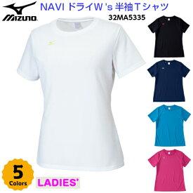 ミズノ レディース ナビドライ 半袖 Tシャツ 32MA5335 (KB)