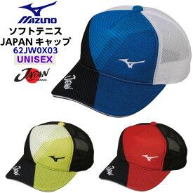 セール ミズノ 20年ソフトテニス日本代表応援 JAPANキャップ 62JW9X03 フリーサイズ アジャスター調節機能付き (K)