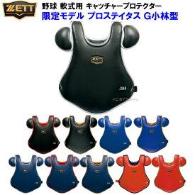 限定 ゼット 野球 キャッチャー防具 軟式用 キャッチャープロテクター プロステイタス G小林選手デザイン BLP3288C