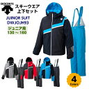 セール デサント ジュニア スキーウェア 上下セット サイズ調節機能付き JUNIOR SUIT DWJOJH93 19-20モデル (K)