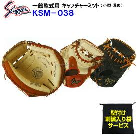 型付け無料 刺繍入り袋付き 久保田スラッガー 野球 軟式 キャッチャーミット KSM-038 捕手用 小型・浅め ksm038