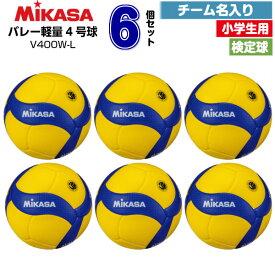 ミカサ ネーム入り バレーボール 軽量4号球 6球セット 検定球 V400W-L 半ダース チームユース