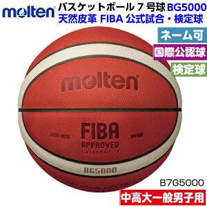 モルテン (B7G5000) バスケットボール 7号球 国際公認球 BG5000 貼り 天然皮革 (M)