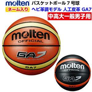 モルテン ネーム入り (BGA7) バスケットボール7号球 GA7 貼り 人工皮革 ヘビ革調シボ形状モデル (M)