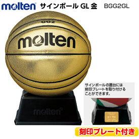 モルテン 刻印プレート付き サインボールGL金 バスケットボール ゴールド 記念品 人工皮革 12枚パネル BGG2GL