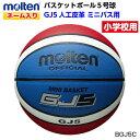モルテン ネーム入り バスケットボール ミニバス 5号球 GJ5C 5号コンビボール 貼り・人工皮革 BGJ5C