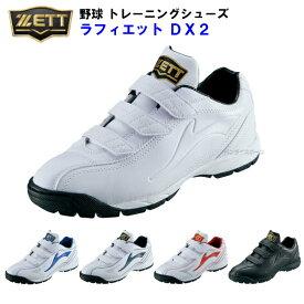 人気 ゼット ZETT (BSR8206) 野球 トレーニングシューズ ラフィエットDX2 (K白/M)