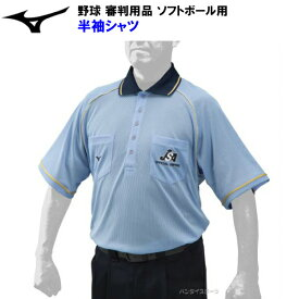 ミズノ ソフトボール 審判用品 審判用 半袖 シャツ 12JC9X1319