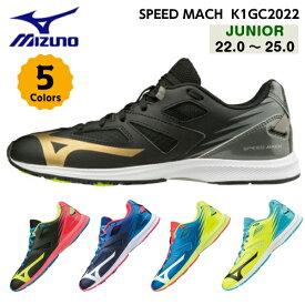 ミズノ ジュニアランニングシューズ スピードマッハ K1GC2022 通学 運動会 マラソン 陸上 (K)
