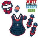 ゼット 少年軟式野球 キャッチャー防具 4点セット 紺×赤 スポ少 マスクBLM7180A プロテクターBLP7270A レガーツBLL72…