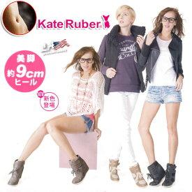 KateRuber ケイトルーバー ヒールアップスニーカー レギーゴー 履くだけ9cm脚長に!かわいくて機能的。【シークレット ダイエット 姿勢サポート 3980円以上購入で送料無料】