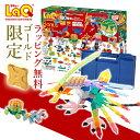【ラッピング無料】LaQ ラキュー ボーナスセット 2020 ゴールドパーツ付【知育玩具 3歳 4歳 5歳 児 6歳 7歳 8歳 男の子 女の子 おもち…