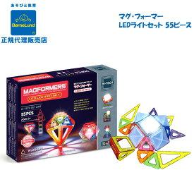 72f038a2ef0234 ボーネルンド マグフォーマー LEDライトセット 55ピース MF709001【知育 知育玩具 おもちゃ 3