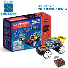 114fd539fcb464 ボーネルンド マグフォーマー リモート乗り物セット20ピース MF797004【知育玩具 おもちゃ ラジコン 6