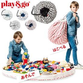 【ラッピング無料】Play&go プレイアンドゴー 子供用 収納袋【キッズ ストレージバッグ プレイマット 玩具 おもちゃ 片付け 収納 子供 部屋 3歳 プレゼント 送料無料】