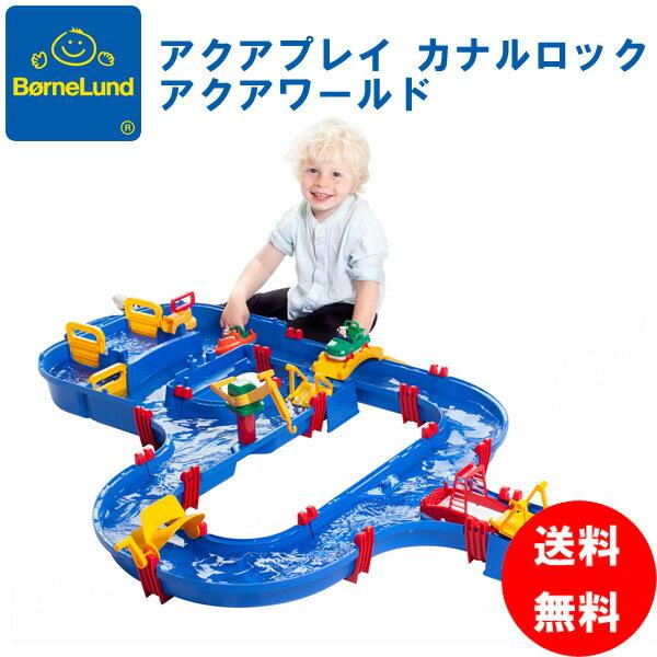 ボーネルンド アクアプレイ カナルロック アクアワールド AQ1535【ベビー 知育玩具 水遊び】【7,000円以上購入で送料無料】