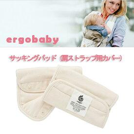 ergobaby エルゴベビー サッキングパッド 肩ストラップ用カバー CKEGR01401【7,000円以上購入で送料無料】