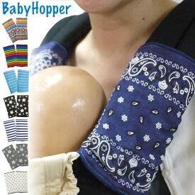 Baby Hopper ベビーポッパー リバーシブル・ベルトカバー【エルゴベビー ベビーキャリア】【7,000円以上購入で送料無料】