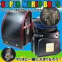 【お名前シール&特典付】スーパーマリオ ランドセル SMR-590 男の子 2019年新作モデル【A4フラットファイル対応 クラ…