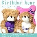 BEAR`S365 バースデーベア 1月〜12月【誕生日 ぬいぐるみ クマ かわいい 祝い ギフト お正月 プレゼント 記念日 お祝い 3980円以上購入…