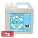 【6個セット】水ピカ2L アルカリ電解水クリーナー 送料無料 洗剤 マルチクリーナー エコ洗剤 環境洗剤 電解水 洗浄 除…