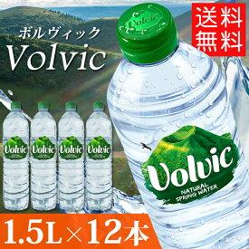 ボルヴィック Volvic 1.5L 12本送料無料 ミネラルウォーター 水 お水 天然水 水 軟水 1.5L×12本 並行輸入品【D】