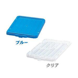 BOXコンテナ用フタ C-13 ブルー・クリア オーヤマ 収納ボックス 収納ケース オーヤマ 収納ボックス 工具 整理 クリアケース 青 青色 収納BOX 収納用品 収納箱 片づけ 大容量 クリアボックス 整