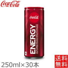 【30本セット】 コカ・コーラ エナジー 250ml 缶送料無料 炭酸 エナジードリンク ガラナ ケース まとめ買 コカコーラ コカ・コーラ 【TD】【代引不可】【メーカー直送】