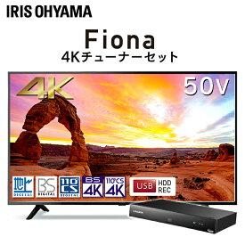 テレビ 50型+4Kチューナー セット 送料無料 液晶テレビ 4K対応 HDD録画対応 アイリスオーヤマ ダブルチューナー 50インチ IPSパネル LEDバックライト 地デジ BS CS 50V 4Kテレビ 50UB10P HVT-4KBC