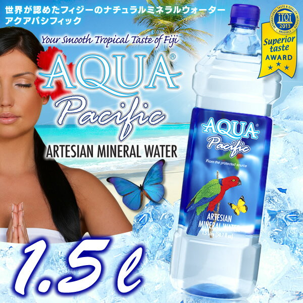 AQUA PACIFIC 1.5L×12本 PET アクアパシフィック送料無料 シリカ水 シリカウォーター ミネラルウォーター 1.5l ペットボトル 飲料水 海外名水【O】