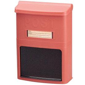 アイリスポスト PH-380N アイリスオーヤマ ポスト 郵便 郵便受け 手紙 玄関 取り付け アイリス レッド 赤 かわいい シンプル コンパクト 郵便物 送料無料