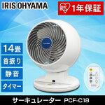 【送料無料】アイリスオーヤマI型サーキュレーター〜14畳リモコンタイマータイプIシリーズPCF-C18ホワイト