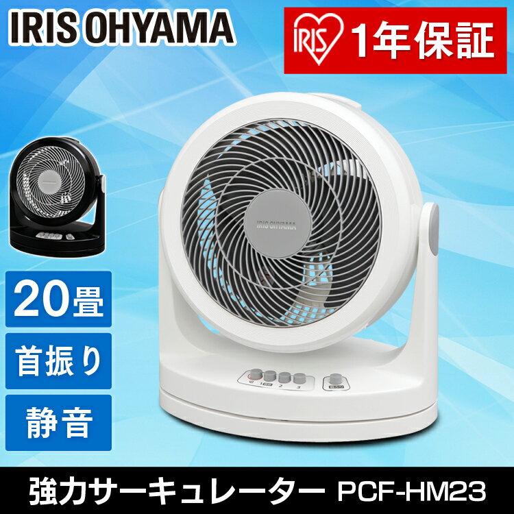 送料無料 サーキュレーター 20畳 首振りタイプ PCF-HM23 アイリスオーヤマ アイリス 扇風機 首振り 静音 静か リビング扇風機 ファン リビングファン 室内干し おしゃれ 卓上扇風機 乾燥 洗濯物 送風 シンプル 小型 コンパクト 衣類乾燥 冷風 循環 空気循環