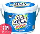 【3個セット】オキシクリーン 1.5kg洗濯洗剤 大容量サイズ 酸素系漂白剤 粉末洗剤 OXI CLEAN 洗濯洗剤酸素系漂白剤 洗…