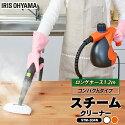 送料無料ハンディスチームクリーナーアイリスオーヤマロングホースコンパクトタイプアイリスSTM-304N除菌小型ミニ家庭用ホワイト・オレンジ水あか油汚れ掃除そうじ高温蒸気スチーム