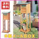 ガーデンメールボックス MGB-122 【ポスト ガーデニング 木製 おしゃれ インテリア】【送料無料】