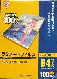 ラミネートフィルム B4サイズ LZ-B4 100 100枚入 100μm アイリスオーヤマ 【ラミネート ラミネーター フィルム 書類 絵 写真 保管 保存 保護 防水】