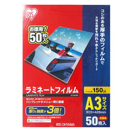 各社対応 ラミネートフィルム A3サイズ 50枚 LZ-5A350 150μm アイリスオーヤマ ラミネート ラミネーター フィルム ラミネーターフィルム 書類 絵 写真 保管 保存 保護 防水 アイリス A3 買い置き ストック