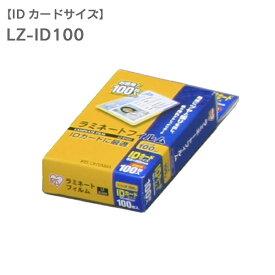 【IDカードサイズ】 ラミネートフィルム 100ミクロン LZ-ID 100 アイリスオーヤマ 【100枚入 ラミネート 防水 保護 オフィス まとめ買い】 [cpir]