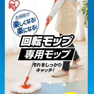 回転モップ アイリスオーヤマ 別売モップ KMO-17モップ 水拭き モップ 業務用 モップクリーナー モップ絞り器 モップ絞り フローリング 交換用 ストック 回転モップ 掃除 床掃除 乾拭き アイ