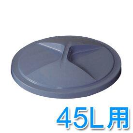 ポリバケツ 45L 45l 丸型ペールフタ PMC-45 バケツ ゴミ箱 ごみ箱 ごみ ゴミ 丸型 大容量 ダストボックス ペール 分別 アイリスオーヤマ [cpir]