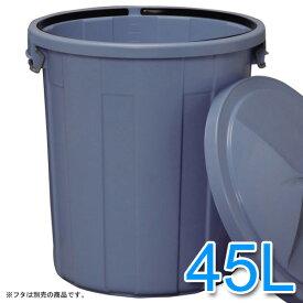 ポリバケツ 45L 丸型ペール PM-45バケツ ゴミ箱 ごみ箱 ごみ ゴミ 45l 丸型 大容量 ダストボックス ペール 分別 フタ別売り アイリスオーヤマ アイリス 大容量 [cpir]