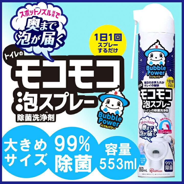 トイレ用洗剤 スプレー 除菌洗浄剤 モコモコ泡スプレー 553ml トイレ掃除 洗剤 スプレー トイレ掃除 アイリスオーヤマ BP-MA553 アイリスオーヤマ