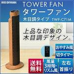 送料無料タワーファン木目調タイプTWF-C71Mアイリスオーヤマ