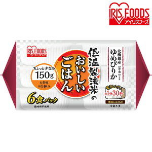 低温製法米のおいしいごはん ゆめぴりか150g×6P 角型  900g  パック米 パックごはん レトルトごはん ご飯 ごはんパック 白米 保存 備蓄 非常食 アイリスフーズ