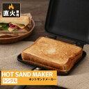 ホットサンドメーカー 直火 ブラック XGP-JP02ホットサンド サンドイッチ ホットサンドイッチ トースト 1枚 ミニフライパン 家庭用 手軽 簡単 【D】