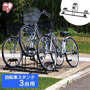自転車スタンド 3台用 BYS-3送料無料 自転車スタンド 3台 屋外 ガレージ 自転車 置き場 駐輪場 駐輪 整理 車庫 サイクルスタンド スタンド 自転車置き 自転車置き場 アイリスオーヤマ アイリス