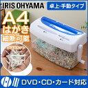 シュレッダー 家庭用 アイリスオーヤマ コンパクト 手動 A4コピー用紙・CD/DVD・カード対応! ハンドシュレッダー H1M…