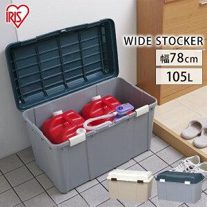 ワイドストッカー WY-780 グリーン グレー送料無料 収納ボックス 収納ケース フタ付き 収納 ボックス 大型 ストッカー 屋外 ベランダ 軒下 庭 ポリタンク 灯油タンク アイリスオーヤマ 収納 ス